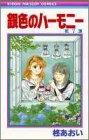 Harmony 7 of silver (ribbon mascot Comics) (1993) ISBN: 4088536495 [Japanese Import]: Shueisha