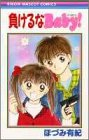 By Baby not lose! (Ribbon Mascot Comics) (1995) ISBN: 4088538234 [Japanese Import]