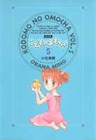 9784088551036: Kodomo no Omocha Vol. 5 (Kodomo no Omocha Kanzenban) (in Japanese)