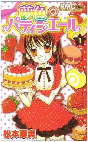 9784088568607: Yumeiro Patissiere Vol. 1