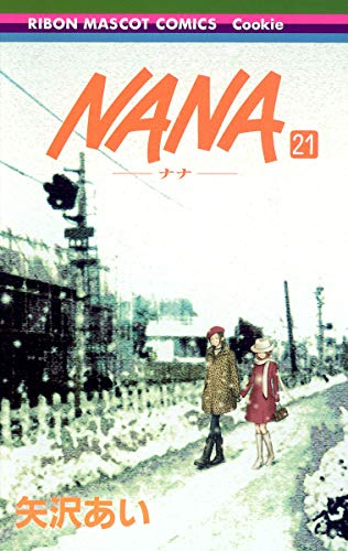 Nana 21] (Japanese Edition): Yazawa, Ai