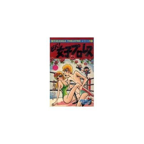 9784088570440: Viva! Women's wrestling (Playboy Comics) (0010) ISBN: 4088570448 [Japanese Import]