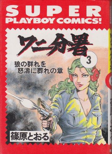 9784088572031: Crocodile Precinct 3 (Playboy Comics) (1987) ISBN: 4088572033 [Japanese Import]