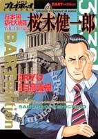 Japan's first president Sakuragi Kenichiro - independent reviews (Vol.1) (SUPER Playboy COMICS)...