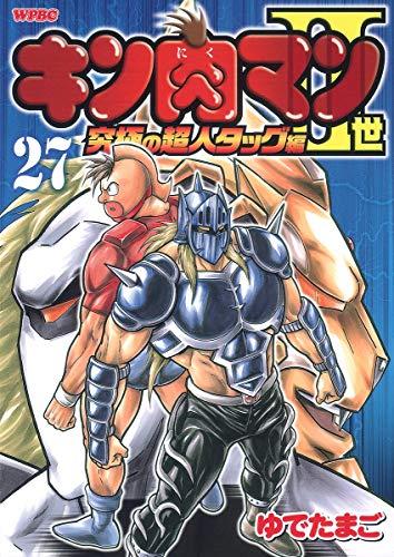 Superman Tag Hen 27 of Kinnikuman II ultimate (Playboy Comics) (2011) ISBN: 4088575210 [Japanese ...
