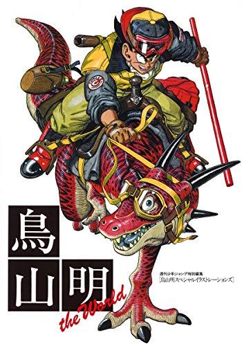 9784088581309: Toriyama Akira Special Illustrations (Toriyama Akira Special Illustrations) (in Japanese)