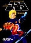 9784088582023: Cobra 2 (Jump Comics Deluxe) (1988) ISBN: 4088582020 [Japanese Import]
