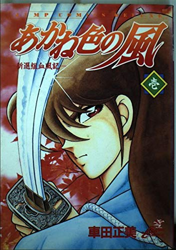 9784088587035: Wind one of Akane color (Jump Comics Deluxe) (1995) ISBN: 4088587030 [Japanese Import]