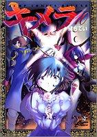 9784088595047: Kimera (Chimera) Vol.10 (Jump Comics Deluxe) Manga
