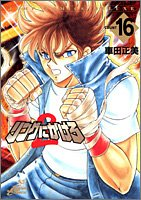 9784088595160: Ni Kakero ring 2 16 (Jump Comics Deluxe) (2005) ISBN: 4088595165 [Japanese Import]