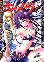 9784088595276: Kimera (Chimera) Vol.11 (Jump Comics Deluxe) Manga