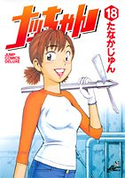 9784088595719: Nat-chan 18 (Jump Comics Deluxe) (2006) ISBN: 4088595718 [Japanese Import]