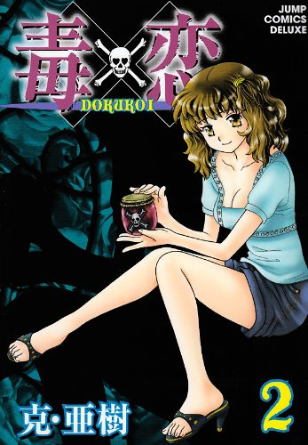 Poison ¡Á love DOKUKOI 2 (Jump Comics Deluxe) (2009) ISBN: 4088597753 [Japanese Import]: Shueisha