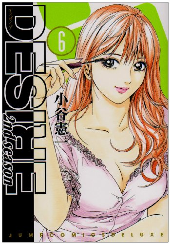 9784088598031: DESIRE 2nd season 6 (Jump Comics Deluxe) (2009) ISBN: 4088598032 [Japanese Import]