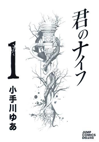 9784088598291: Kimi no Knife (Kimi no Knife, #1)