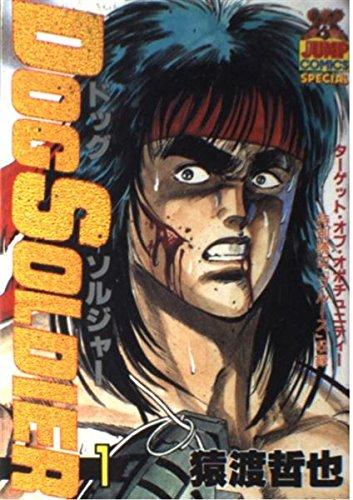 Dog Soldier 1 (Young Jump Comics) (1987) ISBN: 4088611446 [Japanese Import]: Shueisha