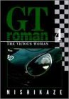 GT Roman 4 (Young Jump Comics) (1989) ISBN: 4088616545 [Japanese Import]