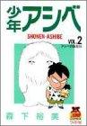 9784088617527: Boy ashibe 2 (Young Jump Comics) (1989) ISBN: 4088617525 [Japanese Import]