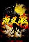 9784088617961: Yashagarasu 1