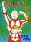 9784088622712: Children of Ultraman (YOU Comics) (1994) ISBN: 4088622715 [Japanese Import]