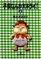 Something children hate! 2 (YOU Comics) (1997) ISBN: 4088623762 [Japanese Import]: Shueisha