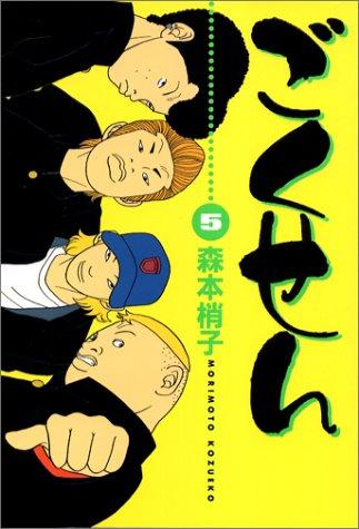 Gokusen: 5: Shueisha