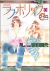 Loveholic 6 (YOUNG YOU Comics) (2003) ISBN: 4088646002 [Japanese Import]: Shueisha
