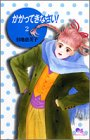 Please incoming (2)! (Queens Comics - Yanguyu) (2001) ISBN: 4088650042 [Japanese Import]: Shueisha