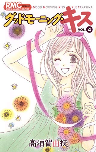 9784088670010: Good Morning Kiss Vol.4 [Japanese Edition]