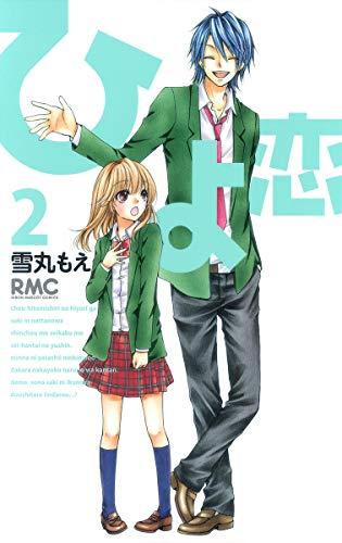 9784088670652: Hiyokoi Vol.2 [In Japanese]