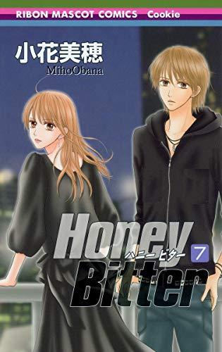 9784088671598: Honey Bitter Vol.7 [Japanese Edition]