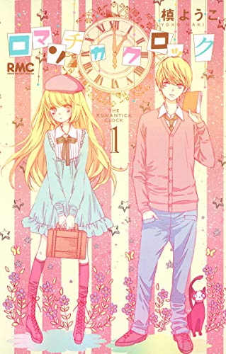 9784088672489: Romantica Clock, Vol. 01