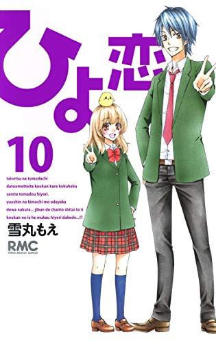 9784088672694: Hiyokoi, Vol. 10 (Japanese)