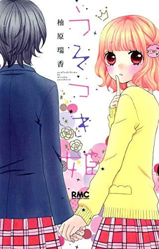 9784088673233: うそつき姫 (りぼんマスコットコミックス)