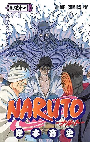 9784088700335: Naruto, Vol. 51 (Japanese Edition)
