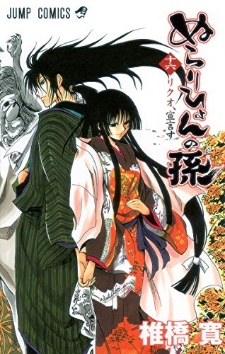 9784088702216: ぬらりひょんの孫 16 [Nurarihyon No Mago] (Nura: Rise of the Yokai Clan, #16)