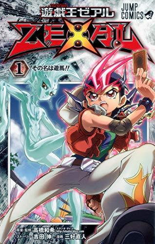 9784088702544: Yu-Gi-Oh! Zexal Volume 1 with PROMO ULTRA RARE SEALED KACHI KOCHI DRAGON JAPANESE (Yu-Gi-Oh ! Zexal)