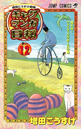 9784088702797: Gyagu Manga Biyori