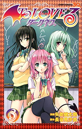 9784088703411: To LOVE-Ru Darkness Vol. 3 (In Japanese)