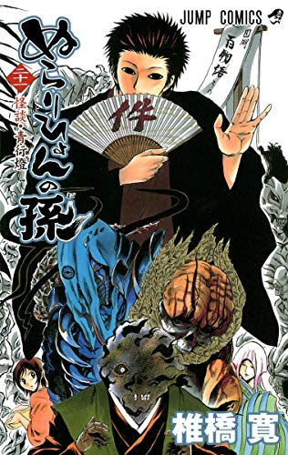9784088704029: Nurarihyon no Mago - Nura: Rise of the Yokai Clan - Vol. 21 (In Japanese)