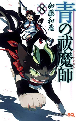 Blue Exorcist Vol. 8 (In Japanese): Kazue Kato
