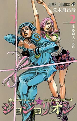 9784088704135: Jojolion Vol. 2 (In Japanese)