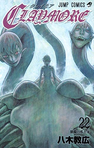 9784088704340: CLAYMORE Vol. 22 (In Japanese)