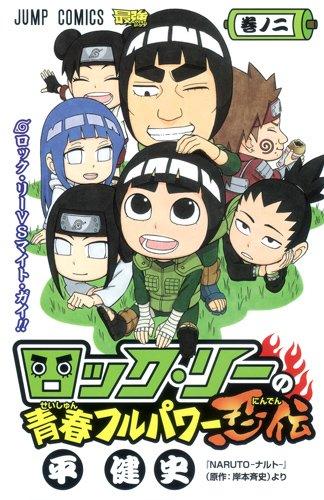 List of Rock Lee & His Ninja Pals episodes [2]: Shueisha