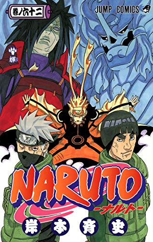 9784088705156: Naruto Vol. 62 (In Japanese)