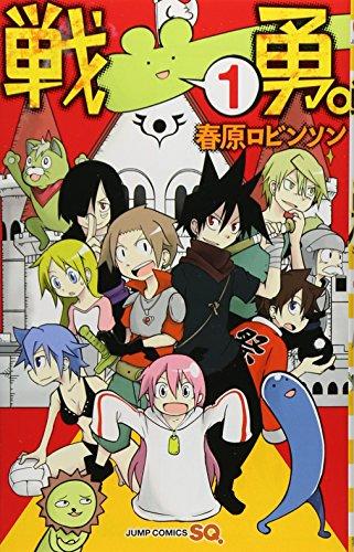 9784088705927: SENYU. #1 (Jump comics) [Japanese Edition]