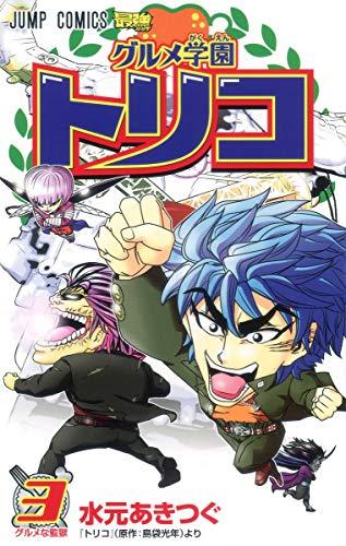 9784088706252: Gakuen Toriko Gourmet 3 (Jump Comics) (2013) ISBN: 4088706250 [Japanese Import]