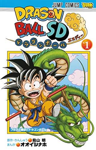 9784088706481: Dragon Ball SD 1 (Jump Comics) (2013) ISBN: 408870648X [Japanese Import]