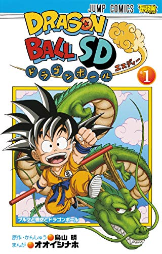 9784088706481: Dragon Ball SD 1 (Jump Comics) (2013) ISBN: 408870648X [Japanese Import]