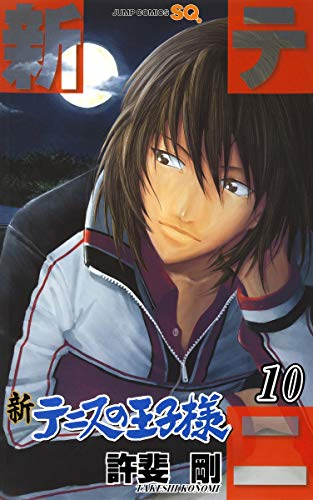 9784088706535: 10 Prince of Tennis New (Jump Comics) (2013) ISBN: 4088706536 [Japanese Import]